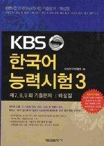 국가공인자격 KBS 한국어능력시험 3