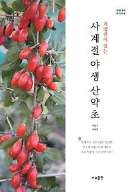 사계절 야생 산약초