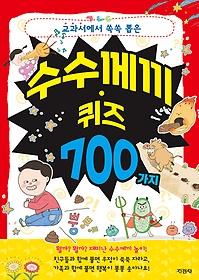 "<font title=""교과서에서 쏙쏙 뽑은 수수께끼 퀴즈 700가지"">교과서에서 쏙쏙 뽑은 수수께끼 퀴즈 700가...</font>"