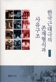 한국 근대극의 존재 형식과 사유 구조