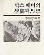 막스 베버의 학문과 사상 (오늘의 사상신서 25) (1981 초판)