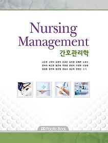 Nursing Management 간호관리학
