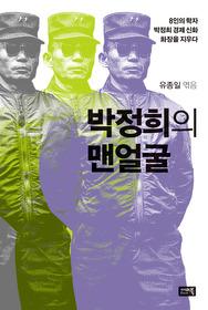 박정희의 맨얼굴