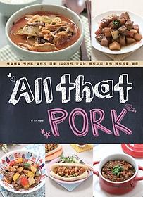 올 댓 포크 All that Pork