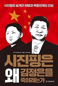 시진핑은 왜 김정은을 죽이려는가