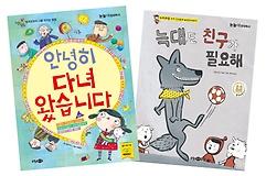 대교 눈높이창의독서 선정도서 세트 (유아)