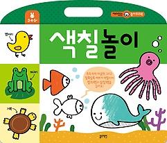 재미있는 놀이 워크북 - 색칠 놀이