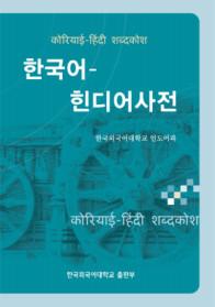 한국어 힌디어 사전