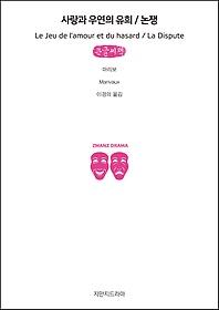 사랑과 우연의 유희 / 논쟁 (큰글씨책)