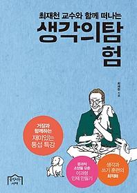 [도서] (최재천 교수와 함께 떠나는)생각의 탐험