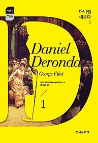 다니엘 데론다 1