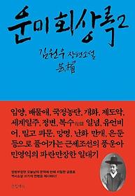 운미 회상록 : 김원우 장편소설. 2