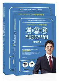 2020 김진원 사회복지사1급 테마별 최종점검 족집게 적중요약집