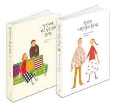 사랑을 전하는 작은 책 세트
