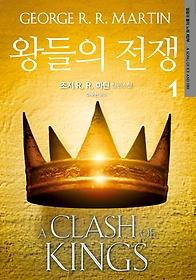 왕들의 전쟁. 1, 얼음과 불의 노래 제2부