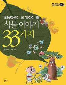 식물 이야기 33가지