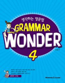 GRAMMAR WONDER 4