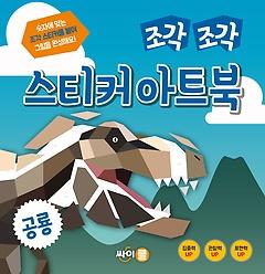 조각 조각 스티커 아트북 - 공룡