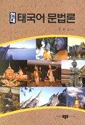 현대 태국어 문법론
