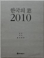 한국의창 (2010)