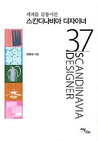 스칸디나비아 디자이너 37