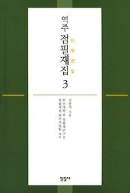 역주 점필재집 3