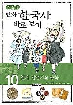 이현세 만화 한국사 바로보기 10 - 일제 강점기와 광복