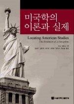 미국학의 이론과 실제