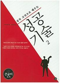 성공기술 2 (큰글씨도서)