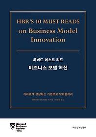 (하버드 머스트 리드) 비즈니스 모델 혁신 :가파르게 성장하는 기업으로 탈바꿈하라 /클레이튼 크리스텐슨 외 지음 ;최성옥 옮김