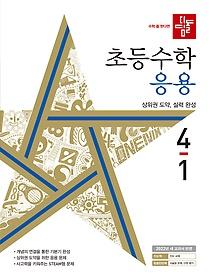 디딤돌 초등 수학 응용 4-1 (2022년용)