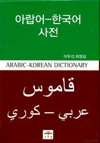아랍어 한국어 사전