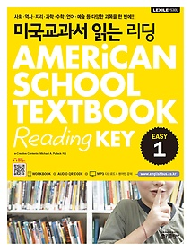 �̱����� �д� ���� AMERiCAN SCHOOL TEXTBOOK Reading KEY Easy 1