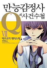 만능감정사 Q의 사건수첩 7