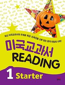 미국교과서 READING Starter 1