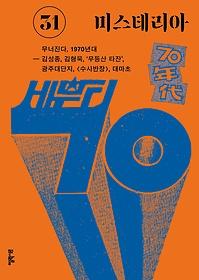 미스테리아 MYSTERIA (격월간) 31호