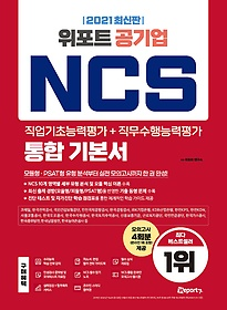 "<font title=""2021 최신판 위포트 공기업 NCS 직업기초능력평가+직무수행능력평가 통합 기본서"">2021 최신판 위포트 공기업 NCS 직업기초능...</font>"