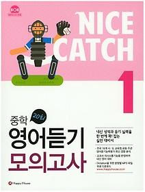 """<font title=""""NICE CATCH 나이스 캐치 중학 영어듣기 모의고사 1"""">NICE CATCH 나이스 캐치 중학 영어듣기 모...</font>"""
