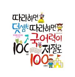 따라하면 국어력이 저절로 100 + 따라하면 덧셈 뺄셈이 저절로 100 (전2권 패키지)