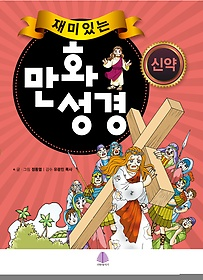 재미있는 만화 성경 - 신약