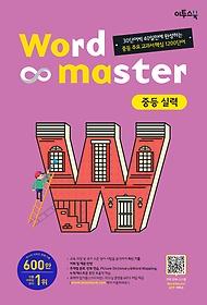 """<font title=""""워드 마스터 Word Master 중등 실력 (2020년용)"""">워드 마스터 Word Master 중등 실력 (2020...</font>"""