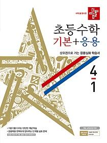디딤돌 초등수학 기본+응용 4-1 (2020)