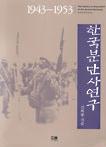 한국 분단사 연구