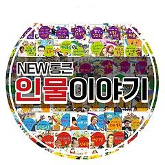 [2016년도정품등록새책] 뉴통큰인물이야기 전 100권