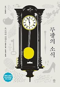루팡의 소식 : 요코야마 히데오 장편소설