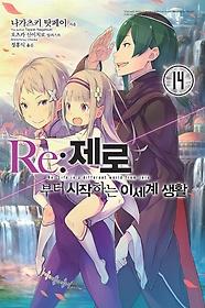 Re : 제로부터 시작하는 이세계 생활 14