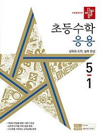 디딤돌 초등 수학 응용 5-1 (2022년용)