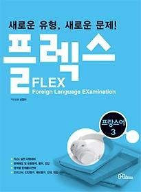FLEX 프랑스어 3