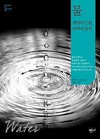 물 - 생명의 근원, 권력의 상징
