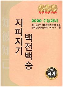 "<font title=""2020 수능대비 지피지기 백전백승 모의고사 기출모음집 고 1 국어영역 (2018)"">2020 수능대비 지피지기 백전백승 모의고사...</font>"